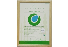 Certification of Green Electricity